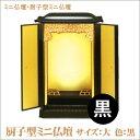 【送料無料】【ミニ仏壇】厨子型ミニ仏壇 サイズ:大 色:黒