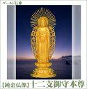 【ゴールド仏像】【純金仏像】十二支御守本尊 【0726突破10】