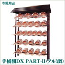 【寺院用品】手桶棚DX PART-II(アルミ製) [寺院用仏具 寺院 お寺用品]【メモリアルアートの大野屋】