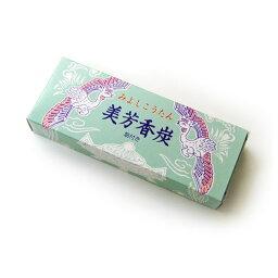 美芳香炭(みよしこうたん) 10個セット【メモリアルアートの大野屋】