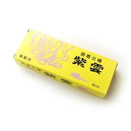 【焼香火種】紫雲炭 30個セット[仏具 供養 まとめ買い]【メモリアルアートの大野屋】