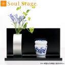 ソウルステージ プレッソ 丸タイプ - Soul Stage PRESSO -【送料無料】【手元供養に】上質な空間にやさしさを表現しました。ミニ骨壷と…