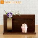 ソウルステージ プレッソ ウォールナット 丸タイプ - Soul Stage PRESSO -
