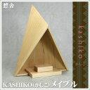 あなた一人の「こころの厨子」 仏壇や厨子のイメージを新たにした祈りの家具【送料無料】【手元供養】【MAO ORIGINAL ミモア】想舎 KASHIKO(かしこ) メイプル 【0309PUP10M】