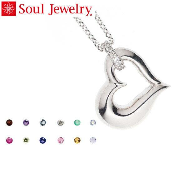 遺骨ペンダント Soul Jewelry オープンハート シルバー925 誕生石から選べます 【ソウルジュエリー】【送料無料】【手元供養】[遺骨 ペンダント お守り アクセサリー ネックレス]【メモリアルアートの大野屋】