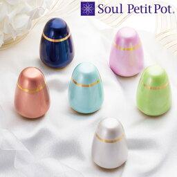 【Soul PetitPot ソウル プチポット】Pallet Egg パレットエッグ 水彩パレットのような鮮やかな色合いの真鍮製容器【送料無料】【手元供養】[骨壺 仏具 ミニ骨壺 供養]【メモリアルアートの大野屋】