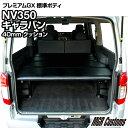 NV350 キャラバン 標準ボディ プレミアムGX 専用 ベッドキットレザー タイプ 40mmクッ