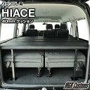 ハイエース ワゴンGL ベッドキットレザー/クッション材40mmハイエース200系ハイエースワゴン ベッドキット HIACE ワゴンGL 車中泊マット現行モデル6型対応(200系 全年式対応)日本製