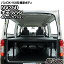 NV350 キャラバンDX キャラバンVX 標準ボディ5ドア専用 ベッドキットレザータイプ 40m