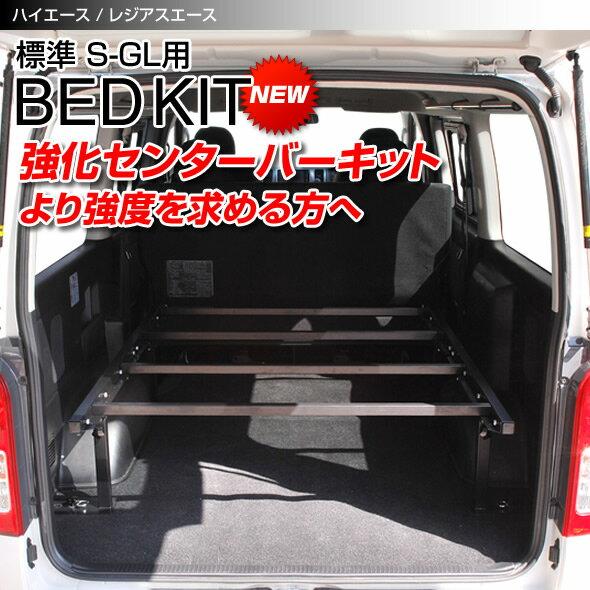 ハイエース/レジアスエース ベッドキット 200系 標準S-GL・DX用 強化センターバーキット 送料¥1,000-!!今がお勧めです!!※強化センターバーキットにはベッドキット/ベースフレームは含まれておりません。