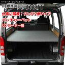 ハイエースベッドキット 200系 DX標準用 パンチカーペット リアヒーター無 日本製 送料2,000円!!