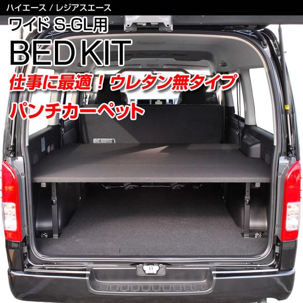 ハイエースベッドキット ワイドS-GL用パンチカーペット 日本製 車中泊 仕事 送料¥2,000-!!今がお勧めです!!【H24年4月以降の車両は、リアシートベルト標準装備となっています。リアシートベルト【有り】をお選び下さい。