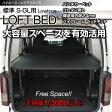 ハイエースS-GLLowtype LOFT BED パンチカーペットハイフレームベッドキット送料¥2,000-!!