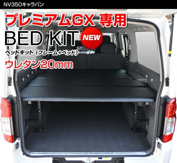 NV350キャラバンプレミアムGX ベッドキット ウレタン20mm 日本製手造り 車中泊 キャラバン車中泊 caravanベッドキット 今なら送料2000円