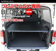 NV350キャラバンプレミアムGX ベッドキット ウレタン20mm 日本製手造り 車中泊 キャラバン車中泊 caravanベッドキット