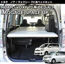 ノア / ヴォクシー / ボクシー 70系 ベッドキットレザー 40mmウレタン仕様(20mmチップウレタン+20mmウレタン)荷物をたくさん積めるラゲージスペースアップベッドキットフルフラット ノア / ヴォクシー / ボクシー車中泊マット日本製
