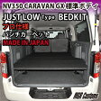 NV350 CARAVAN PREMIUM GX E26 キャラバン GX 専用 ベッドキット ジャストロー タイプ 日本製 車中泊・カート積載・工具 積載棚・荷室整理 職人さんにおすすめ! 無加工・改造無し・車検対応