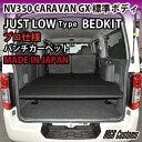 NV350 CARAVAN GX E26 ジャストローキットパンチカーペット 仕様キャラバン車中泊 カスタム ベッドキット日本製 マイナーチェンジ車対応!