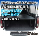 ハイエース/レジアスエース200系標準S-GL ベッドキット 薄型マット 20mmウレタン レザータイプ車中泊に! 今なら送料2000円
