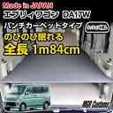 エブリィ ワゴン DA17W 専用 ベッドキットパンチカーペット タイプエブリィワゴン マットEVERY / エブリー 車中泊 カスタム ベットキットフルフラット 車中泊マットパーツ エブリィワゴン日本製