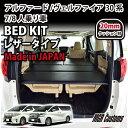アルファード / ヴェルファイア 30系 ベッドキットレザー 20mmウレタン仕様車中泊 カスタム アルファード / べルファイア車中泊 フルフラットマット日本製
