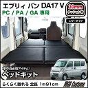 エブリィバン DA17V PC/PA/GA 専用 ベッドキットレザータイプ/クッション材20mmエブリイバン ベッドエブリイ車中泊 ベットキットエブリー車中泊マットエブリイバン パーツDA17V 日本製