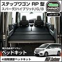 ステップワゴンRP型 ・ スパーダハイブリット用 ベッドキットレザータイプ 40mmクッション材(2...