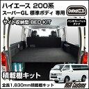 ハイエース ベッドキット 200系 標準 S-GL専用サイド収納型 ベッドキットパンチカーペットタイプ ハイエース 棚キットハイエース 車中泊マットハイエース 車中泊グッズハイエース 内装パーツ 日本製
