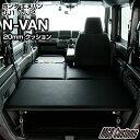 N-VAN ベッドキット レザータイプ /クッション材20mmN-VAN JJ1/JJ2 専用N-VANベッド