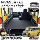 N-VAN車中泊仕様N-VAN JJ1/JJ2 /+STYLE FUN/+STYLE FUN TURBO/+STYLE COOL /+STYLE COOL TURBO/G/L専用ベッドキットパンチカーペット タイプN-VANベッド  N-VAN車中泊 ベットキット N-VAN マット 荷室 棚日本製