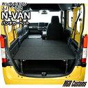 N-VAN ベッドキット パンチカーペット タイプ N-VAN JJ1/JJ2 専用N-VANベッド  N-VAN