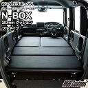 N-BOX / N-BOX Custom JF3/JF4 ベッドキットベンチシート仕様 G・L・ターボレザータイプ/クッション材20mmエヌボックス ベッドエヌボックス車中泊 ベットキット N-BOX マット 荷室 棚 N-BOX車中泊 日本製