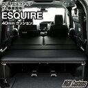 エスクァイア 80系 7人乗り車専用 ベッドキットレザータイプ/クッション材40mmエスク