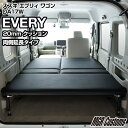 エブリィワゴン DA17W 専用 ベッドキットレザー両側延長タイプ/クッション材20mmエブリイワゴン ベッドエブリイ車中泊 ベットキットエブリー車中泊マット日本製