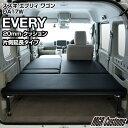 エブリィワゴン DA17W 専用 ベッドキットレザー片側延長タイプ/クッション材20mmエブリイワゴン ベッドエブリイ車中泊 ベットキットエブリー車中泊マット 日本製