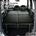 Nワゴン/ N-ワゴンカスタム 車中泊ベッドキットレザータイプ/クッション材20mmN-WGN 車中泊グッズ車中泊 ベット 車中泊マット日本製