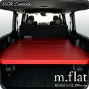 ハイエース S-GL m.flat ベッドキットソフトレザー レッド/クッション材40mmハイエース200系ハイエースベッドキットHIACE 車中泊マット現行モデル6型対応(200系 全年式対応)日本製