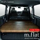 ハイエース S-GL m.flat ロータイプ ベッドキットアンティークライトブラウンレザークッション材40mmハイエース200系ハイエースベッドキット HIACE 車中泊マット現行モデル6型対応(200系 全年式対応)日本製