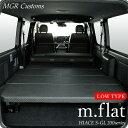 ハイエース S-GL m.flat ロータイプ ベッドキットグレーチェックレザークッション材40mmハイエース200系ハイエースベッドキット HIACE 車中泊マット現行モデル6型対応(200系 全年式対応)日本製