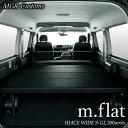 ハイエース ワイド S-GL m.flat ベッドキットレザー ブラッククッション材40mmハイエース200系ハイエースベッドキット HIACE 車中泊マット現行モデル6型対応(200系 全年式対応)日本製