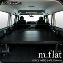 ハイエース ワイド S-GL m.flat ベッドキットメッシュデザイン レザークッション材40mmハイエース200系ハイエースベッドキット HIACE 車中泊マット現行モデル6型対応(200系 全年式対応)日本製