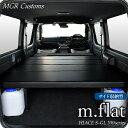 ハイエース S-GL m.flat サイド収納 ベッドキットソフトレザー ブラッククッション材40mmハイエース200系ハイエースベッドキット HIACE 車中泊マット現行モデル6型対応(200系 全年式対応)日本製