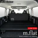 ハイエース ワイド S-GL m.flat ロータイプ ベッドキットレザー ブラッククッション材40mmハイエース200系ハイエースベッドキット HIACE 車中泊マット現行モデル6型対応(200系 全年式対応)日本製