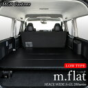 ハイエース ワイド S-GL m.flat ロータイプ ベッドキットメッシュデザインレザークッション材40mmハイエース200系ハイエースベッドキット HIACE 車中泊マット現行モデル6型対応(200系 全年式対応)日本製