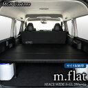 ハイエース ワイド S-GL m.flat サイド収納 ベッドキットメッシュデザインレザークッション材40mmハイエース200系ハイエースベッドキット HIACE 車中泊マット現行モデル6型対応(200系 全年式対応)日本製