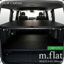 ハイエース S-GL 2段 m.flat ベッドキットレザータイプ/クッション材20mmハイエース200系ハイエースベッドキット HIACE 車中泊マット現行モデル6型対応(200系 全年式対応)日本製