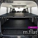 ハイエース ワイド S-GL 2段 m.flat ベッドキットレザータイプ/クッション材20mmハイエース200系ハイエースベッドキット HIACE 車中泊マット現行モデル ワイド 6型対応(200系 全年式対応)日本製
