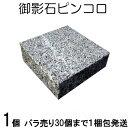 ガーデニング簡単リフォームに最適薄型グレー御影石ピンコロ 9×9cm厚約2〜3cm 天然石ならではの質感30個まで1梱包【数量限定】【RCP】エントランス/駐車場/敷石/ブロックガーデン/庭/石材/エクステリア/ナチュラル