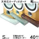 御影石 オーディオボードSサイズ 600〜1200平方センチ 厚さ40ミリベース実用重視の新品アウトレット特価 1枚 スピーカー、アンプの振動を抑え高音低音の改...