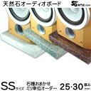 大理石 御影石 オーディオボードSSサイズ 599平方センチ以下 厚さ25〜30ミリベース実用重視の新品アウトレット特価 1枚 スピーカー、..